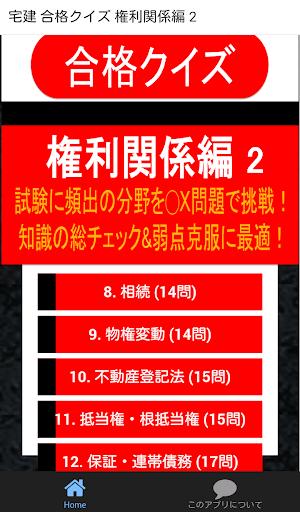 宅建 合格クイズ 権利関係編 2
