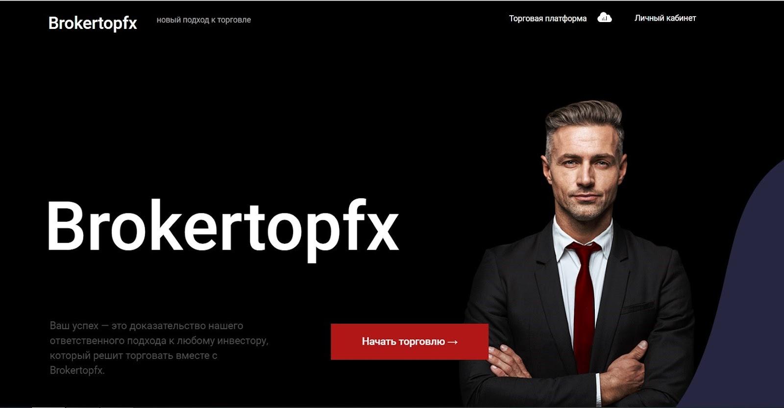 Brokertopfx: отзывы и обзор публичной информации