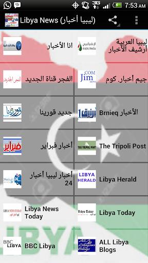 Libya News ليبيا أخبار