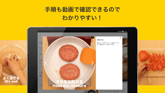 DELISH KITCHEN - レシピ動画で簡単料理- screenshot thumbnail