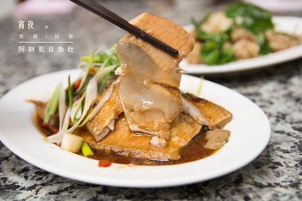 阿財虱目魚|台北人的宵夜,十點之後才開的人氣深夜食堂|台北市萬華區|西門町