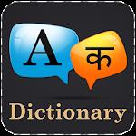 English To Marathi Dictionary 1.5