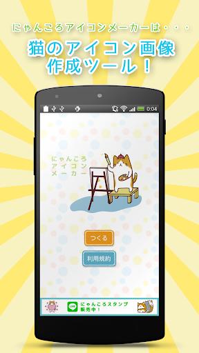 無料个人化Appのにゃんころアイコンメーカー|記事Game