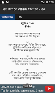 Download Seon Sangeet ( সিয়োন সঙ্গীত ) For PC Windows and Mac apk screenshot 4