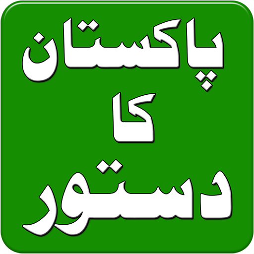 Pakistan Ka Ain 1973 In Urdu Pdf
