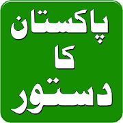 Constitution of Pakistan Urdu