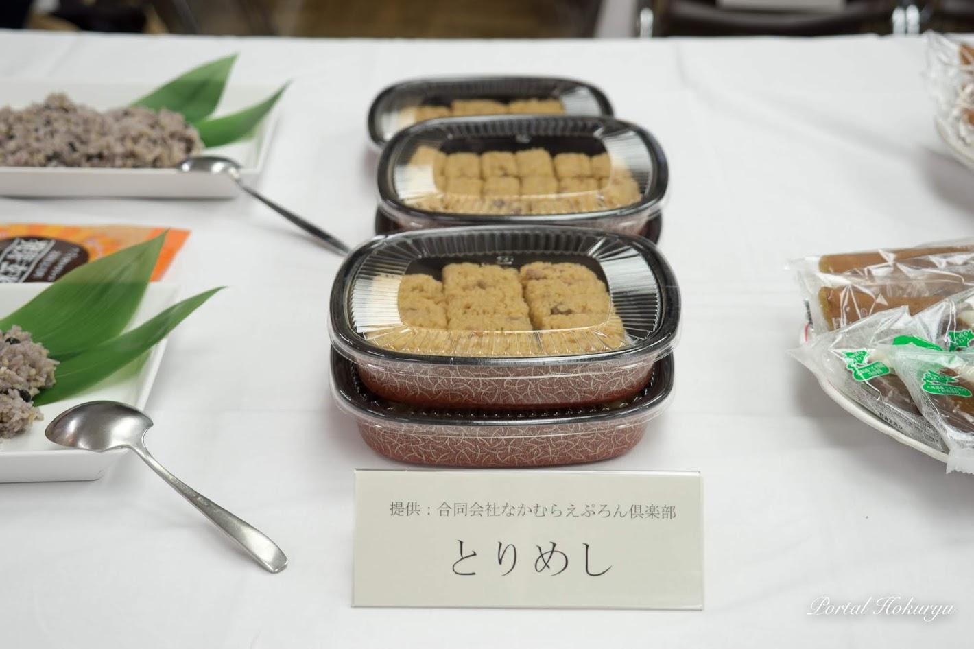 とりめし(合同会社なかむらえぷろん倶楽部)
