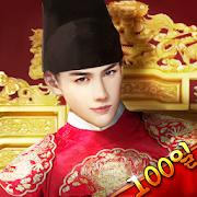 왕이되는자 - 독창적인 고품격 벼슬길 승진 SRPG, 모바일 게임의 선구자