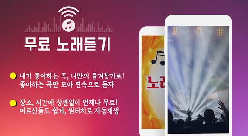 나훈아 노래듣기 - 트로트 메들리 노래모음 이미지[2]