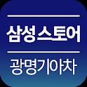 삼성 스토어 광명기아자동차점 icon