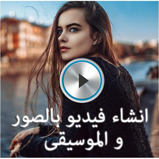 遊戲App|انشاء فيديو بالصور والموسيقى LOGO-3C達人阿輝的APP