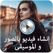 App انشاء فيديو بالصور والموسيقى APK for Windows Phone