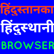 Hindustani Browser