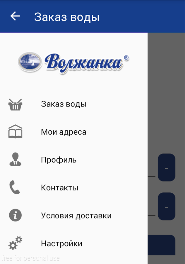 Заказ воды Волжанка- screenshot