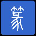 篆体字 icon