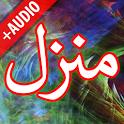 Manzil + Audio (Offline) Dua icon