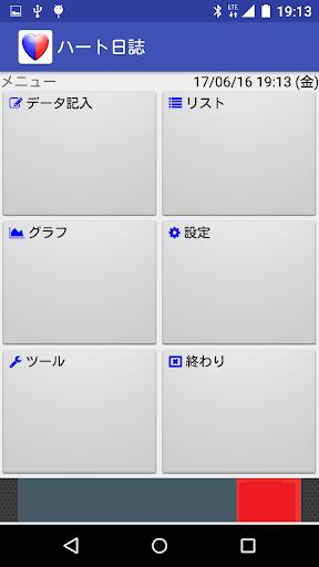 u30cfu30fcu30c8u65e5u8a8c 1.1.1 Windows u7528 4