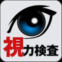 お手軽視力検査 icon