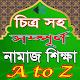 চিত্র সহ সম্পূর্ণ নামাজ শিক্ষা~Namaz Sikkah for PC-Windows 7,8,10 and Mac