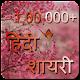 100000+ hindi shayari