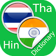 Thai Hindi Dictionary