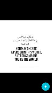 اقتباسات جميلة بالعربية والإنجليزية 6