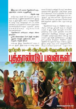 Hevalambi Tamil Puthandu Palangal by Jothidabanu Athirshdam C Subramaniam