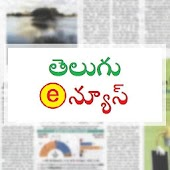 Telugu E- Papers