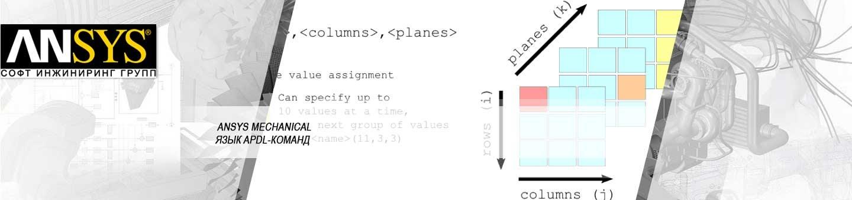 Массивы и таблицы в командах APDL – Краткая информация