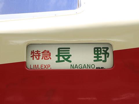 長野電鉄 1000系「ゆけむり」_03