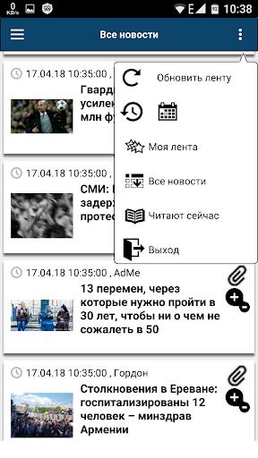 FromUa.News  screenshots 5