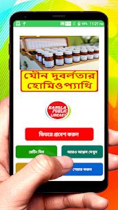 দুবর্লতার হোমিওপ্যাথিক ঔষধ ~ Homeopathic medicine App Download For Android 1