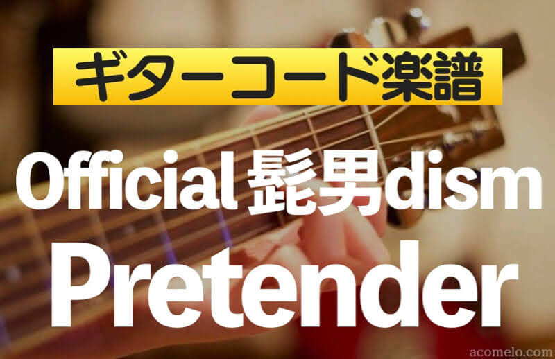 Official髭男dism「Pretender」のギターコード楽譜のアイキャッチ画像