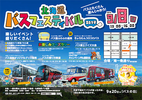 北海道バスフェスティバル2019 パンフ