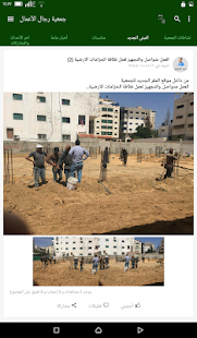 جمعية رجال الأعمال بفلسطين - náhled