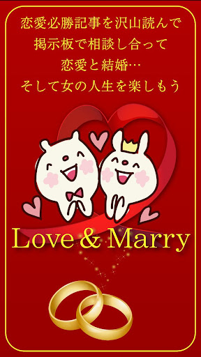 Love Marry-女性向け結婚&婚活APP
