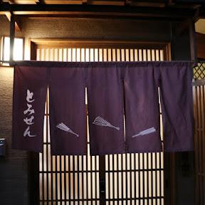 外出自粛明けに行きたい!京都駅近くでおいしいお寿司と和食を手頃に楽しめる「とみせん」