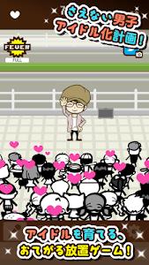 育ててアイドル - ツバキ - screenshot 0