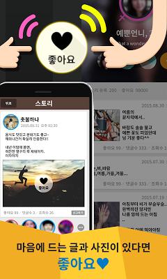 소개팅 어플,채팅,만남,미팅,연인만들기,이성친구-사랑챗 - screenshot