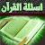 أسئلة القرآن وأجوبتها- جزء أول file APK for Gaming PC/PS3/PS4 Smart TV