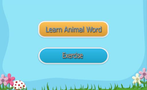 学习动物为孩子们有了声音