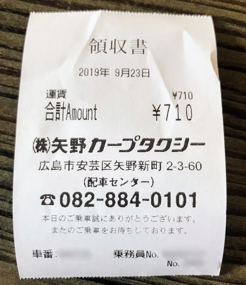 タクシー料金