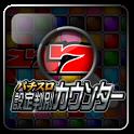 パチスロ設定判別カウンター icon