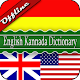 English Kannada Dictionary Download for PC Windows 10/8/7