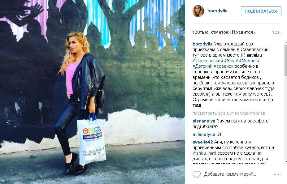 Реклама у блогера в Instagram