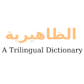 DictionaryZ: Al-Zahiriah