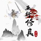 五行修真-剑仙 icon