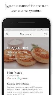 QQnder — скидки из первых рук бағдарламалар (apk) Android/PC/Windows үшін тегін жүктеу screenshot