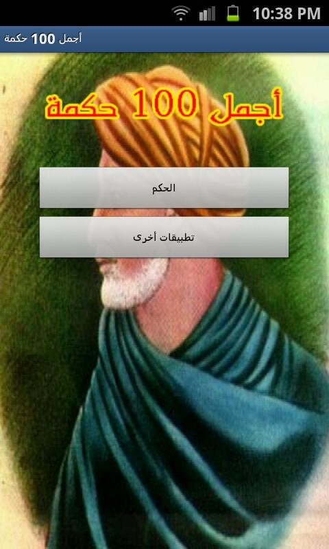 أجمل 100 حكمة - screenshot