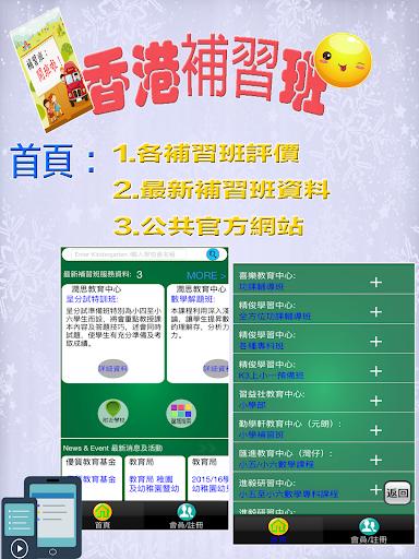 香港中小學幼稚園補習班興趣班